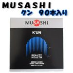 MUSASHI KUN スティック 3.6g×90本 美容と健康(ハリとツヤ等) ムサシ クン 90袋